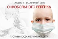 день детей, больных раком